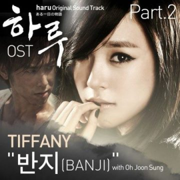 반지(Banji) | 드라마 하루 OST  - 티파니(TIFFANY)