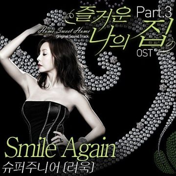 Smile Again (즐거운 나의 집 OST) - 려욱(RYEOWOOK)