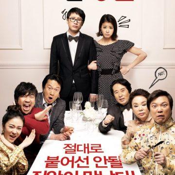 위험한 상견례 Meet the In-Laws, 2011
