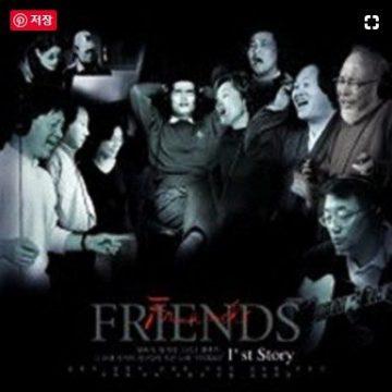 Friends 1'st story - Film O.S.T