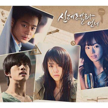 신데렐라 언니 - Drama O.S.T