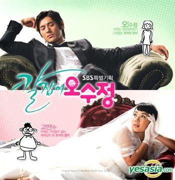 칼잡이 오수정 - Drama O.S.T