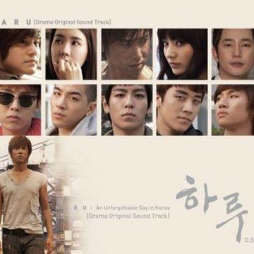 하루 - Drama O.S.T