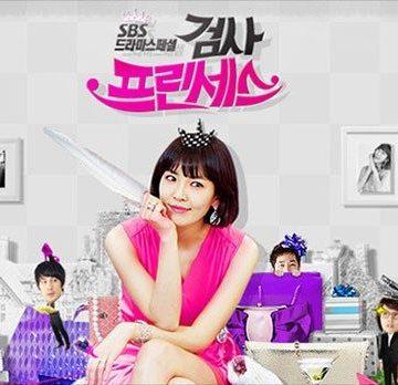 검사프린세스 - Drama O.S.T