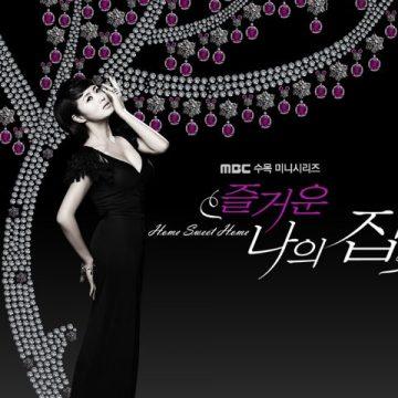 즐거운나의집 - Drama O.S.T