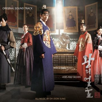 왕의 얼굴(The King's Face) O.S.T