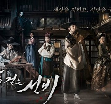 밤을 걷는 선비 (Scholar Who Walks The Night) O.S.T