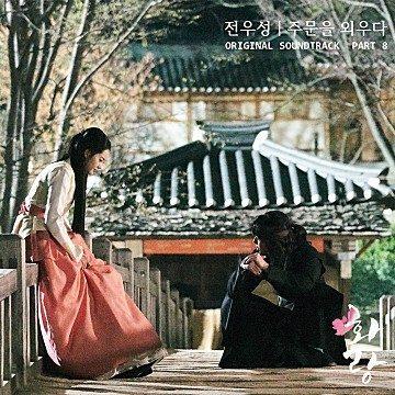 화랑 OST Part 8