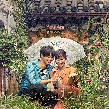 SBS 드라마 사랑의 온도 OST Part 1