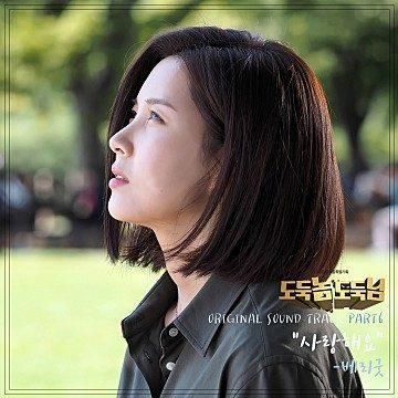 도둑놈 도둑님 OST Part 6