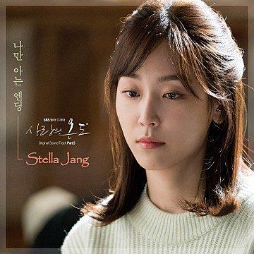 SBS 드라마 사랑의 온도 OST Part 5