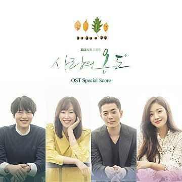 SBS 드라마 사랑의 온도 OST Special Score