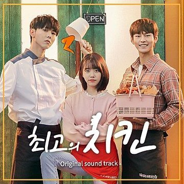 최고의 치킨 OST